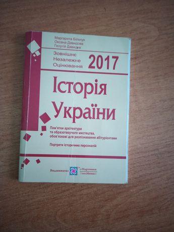 Зно історія України