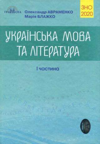 Сборник Авраменко ЗНО 2020 год украинский язык и литература