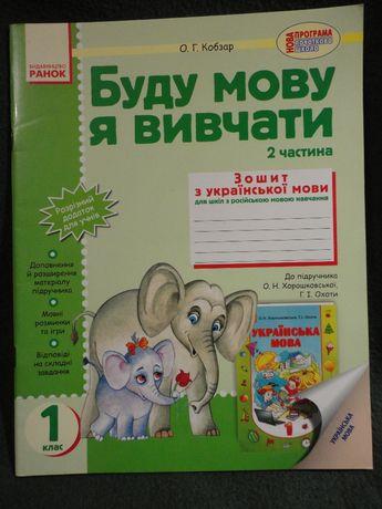 1 клас. Буду мову я вивчати. Кобзар О.Г. (Часть 2)