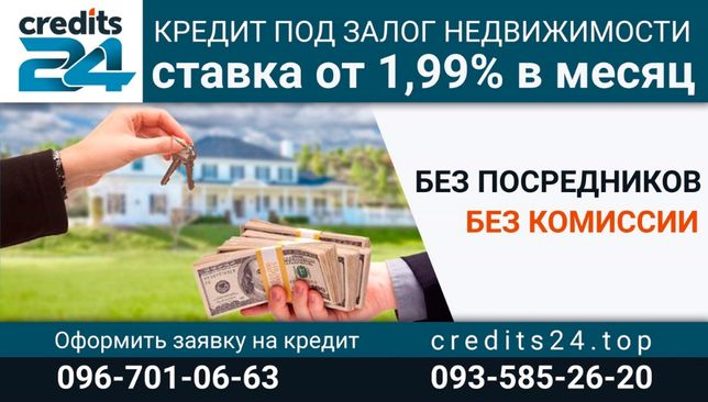Кредит под залог недвижимости! Ставка 1.99% в мес. Без комиссий!