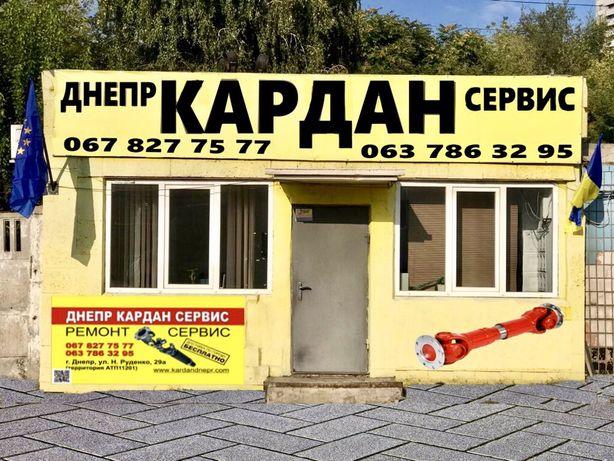 Ремонт, Изготовление , Балансировка Кардана, Полтава