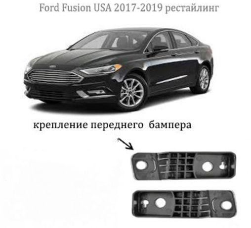 Крепления на Ford Fusion USA 2017-2019 рестайлинг