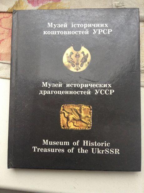 Музеи и Экспонаты книга