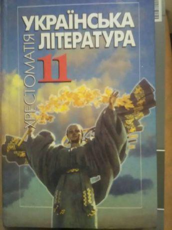 Книга Українська література 11кл (Хрестоматія)