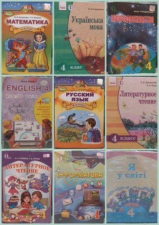Книги  учебники 4 класс