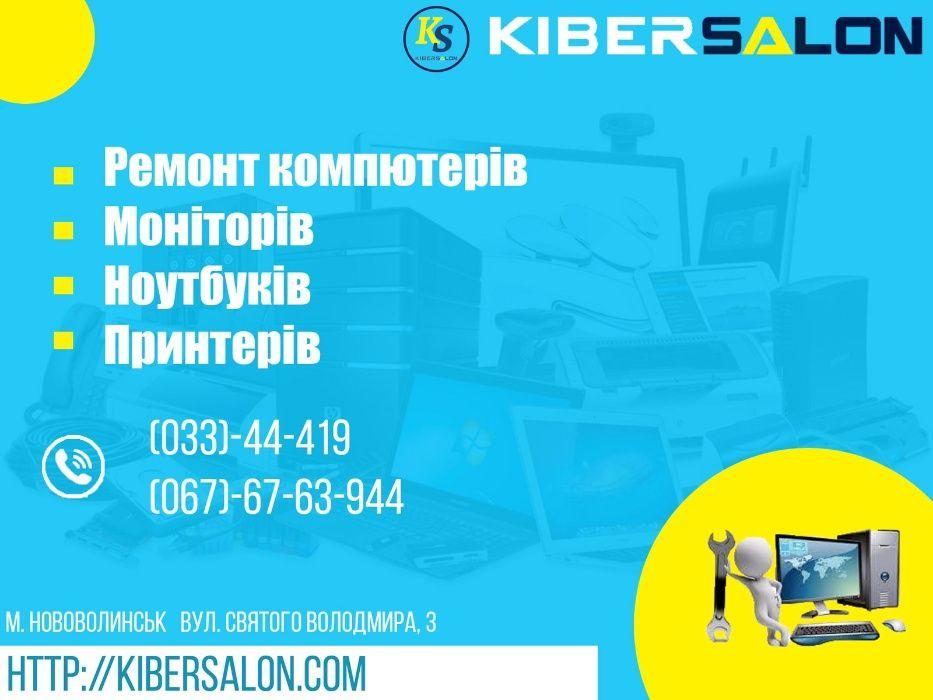 Ремонт комп'ютерів, моніторів, телефонів, ноутбуків Нововолынск - изображение 1