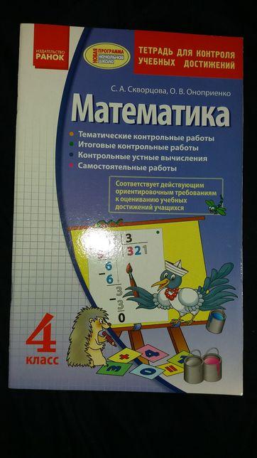 Математика Тетрадь для контроля знаний 4класс