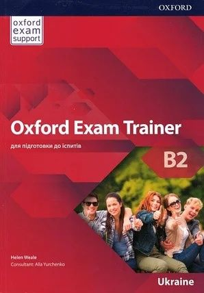 Oxfard Exam Trainer уровень B2.(Электронная версия)