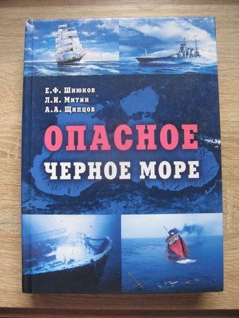 Шнюков Е., Митин Л., Щипцов А. Опасное Черное море
