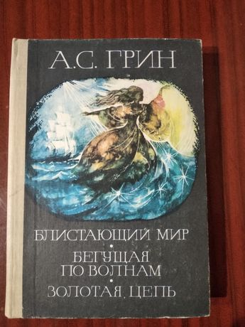 Александр Грин, романы