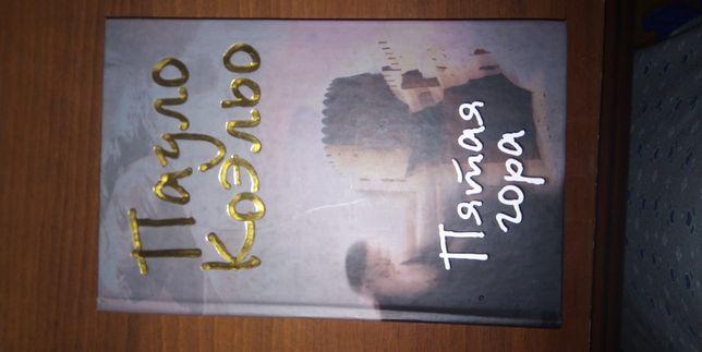 Книги Пауло Куэльо Пятая гора, Заир, Брида, Одинадцать минут.