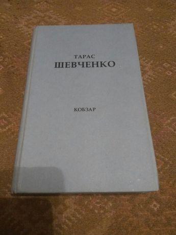 Тарас Шевченко Кобзар стихи