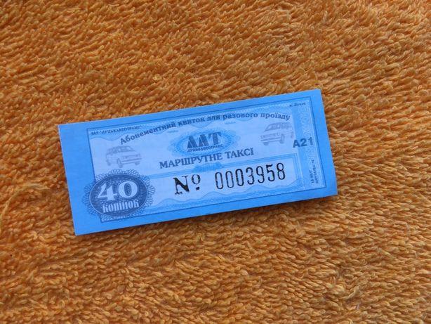 Луцк, раритетный проездной билет в маршрутном такси, в новом состоянии