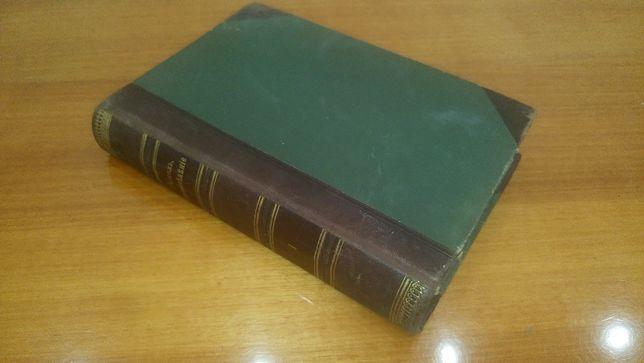 Ратцель Народоведение 1 том 1896 год