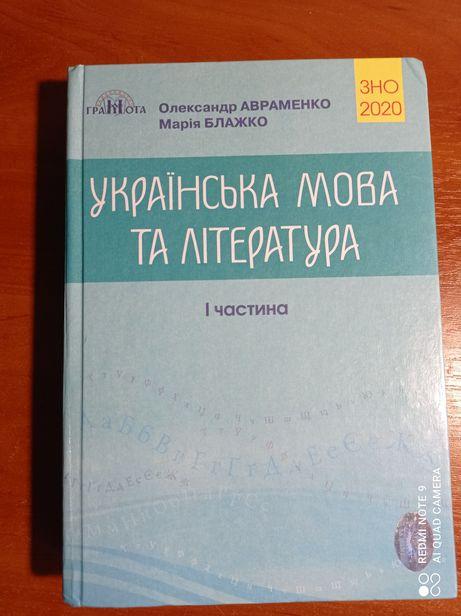 Авраменко Українська мова та література ЗНО