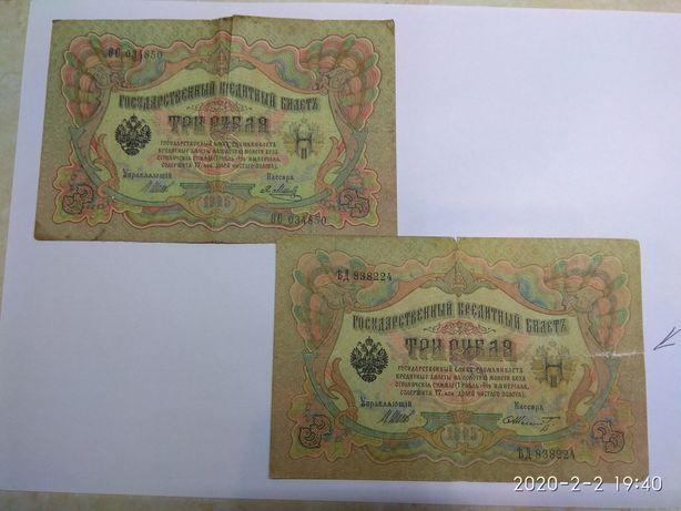 3 рубля 1905 года 1шт.