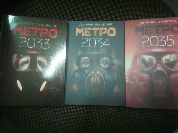 Метро 2033, 2034,2035 . Дмитрий Глуховский