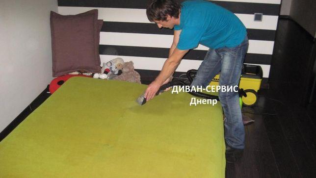 Чистка диванов. ХИМЧИСТКА матрасов на дому ДНЕПР .