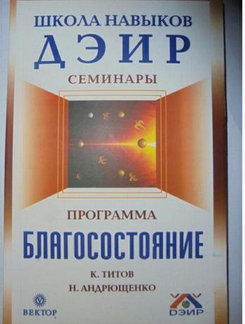 К.Титов ''Школа навыков ДЭИР. Семинары''(2007г.)