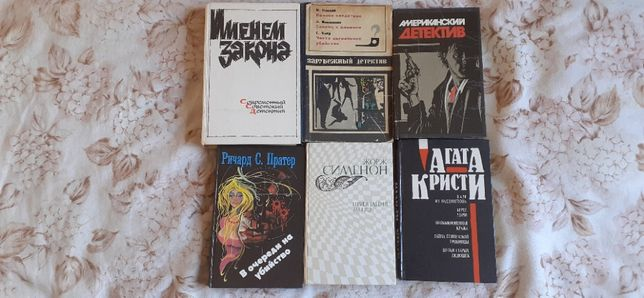 Книги детективы: Пратер,Сименон и другие
