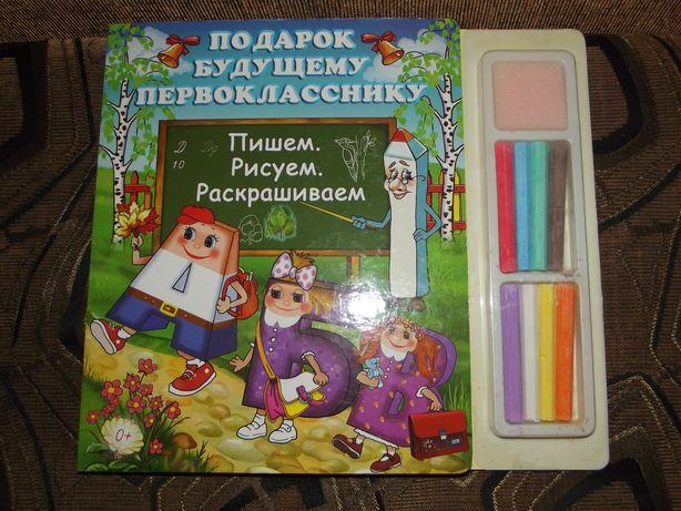 Книга для первоклассника.