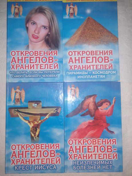 """Книги серии """" Откровения Ангелов-хранителей"""""""