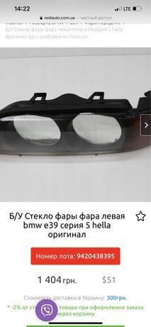 Продам стекло фар BMW 5 E39
