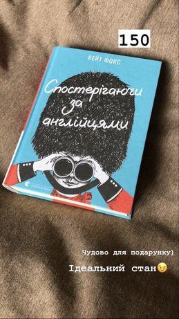 Книга «Спостерігаючи за англійцями «