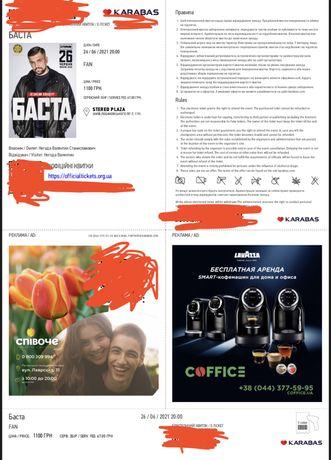 Продам 2 билета на концерт Басты 26.06 - 900 грн (один билет)