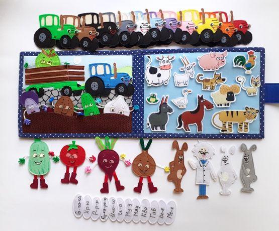 Развивающая игрушка книжка из фетра Синий Трактор. Купить ребенку.