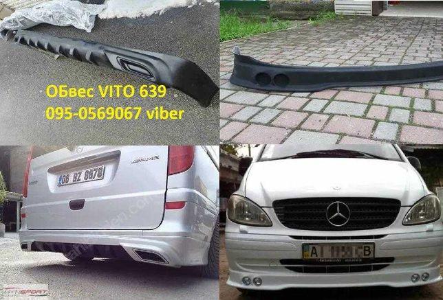 Юбка передняя Вито 639 накладка на бампер Mercedes Vito 639