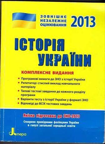 Історія України .