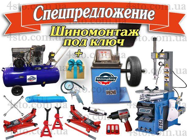 Шиномонтаж под ключ! Шиномонтажное оборудование (стандарт) до 21 дюйма