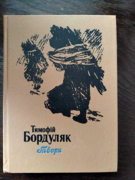 Тимофій Бордуляк. Твори