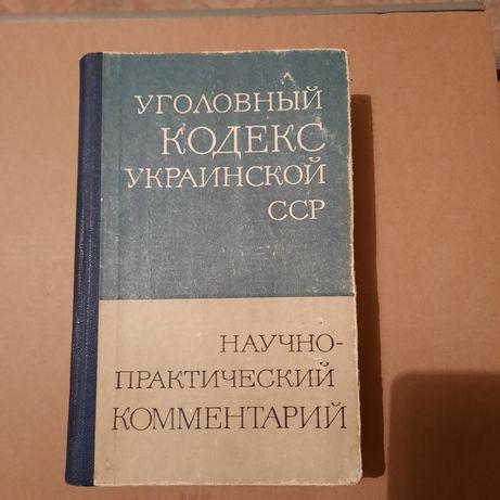Книга уголовный кодэкс УССР