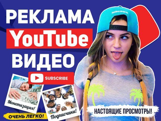 Раскрутка YouTube Видео | Реклама Продвижение Канал SMM Ютуб Просмотры