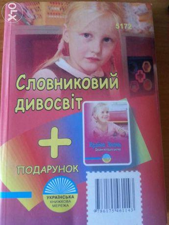 словниковий дивосвіт українська мова для молодшого шкільного віку