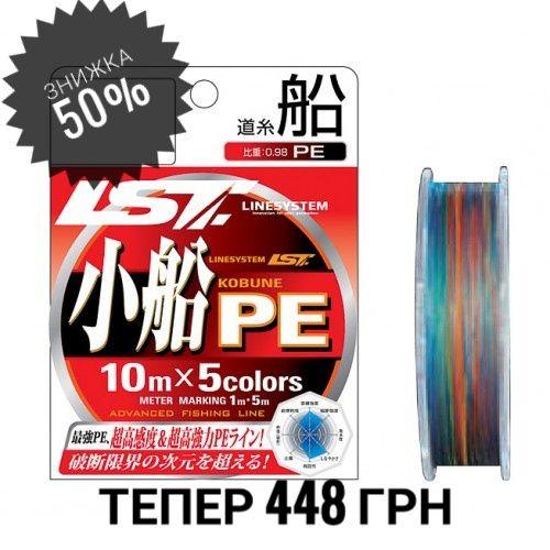 Шнур плетеный LineSystem KOBUNE PE 150M #0.8 Киев - изображение 1