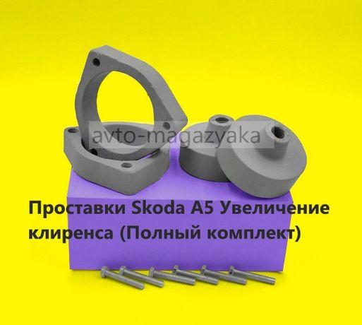 Проставки для увеличения клиренса Skoda Octavia/Fabia/Rapid/Superb