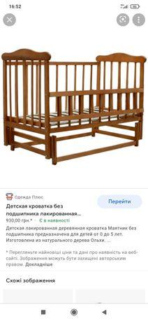 Кроватка Наталка з маятником + подарунк