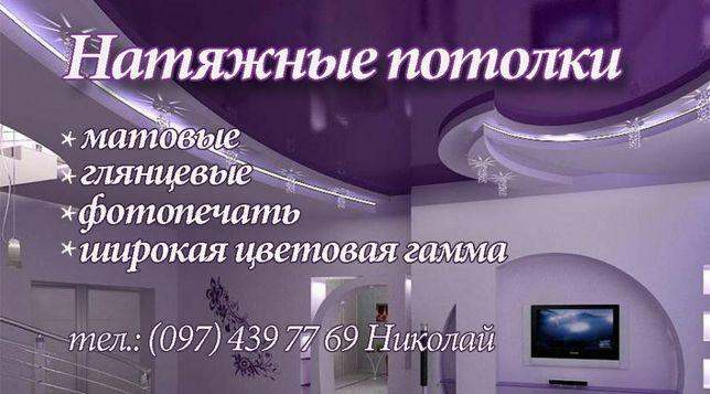 Натяжные потолки Очаков