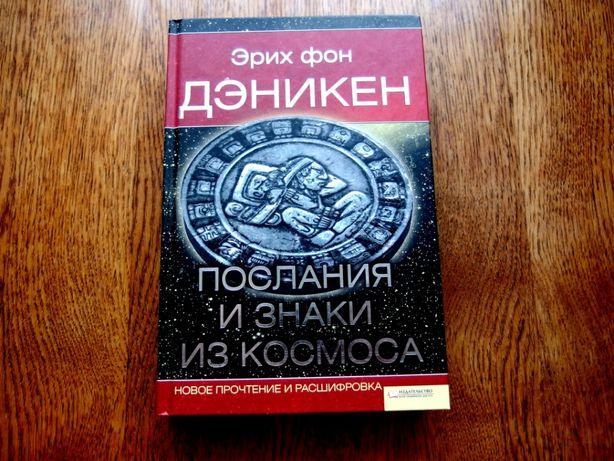 """Эрих фон Дэникен.""""Послания и знаки из космоса"""""""