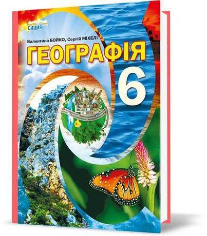 Учебник ,підручник Географія  6 клас. Бойко В.М., Міхелі С.В