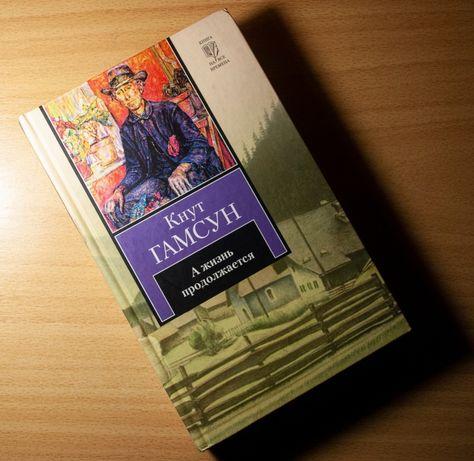Кнут Гамсун - А жизнь продолжается (Книга на все времена, Нобель)