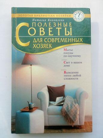 Книга Полезные советы для современных хозяек Наталья Коноплева
