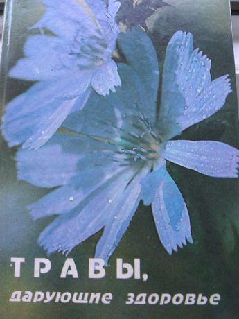 Книги о лечебных травах