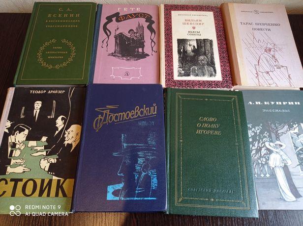 Книги (классическая литература)