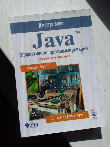 Книга Java эффективное програмирование новая