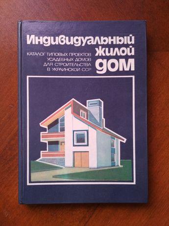"""Каталог типовых проектов усадебных домов Индивидуальный жилой дом"""""""