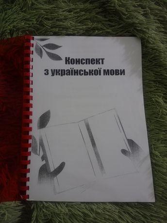 Конспект з української мови від Анни Качмар ЗНО на 200